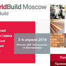 Thermo Industri AB на выставке WorldBuild Moscow / MosBuild 2018